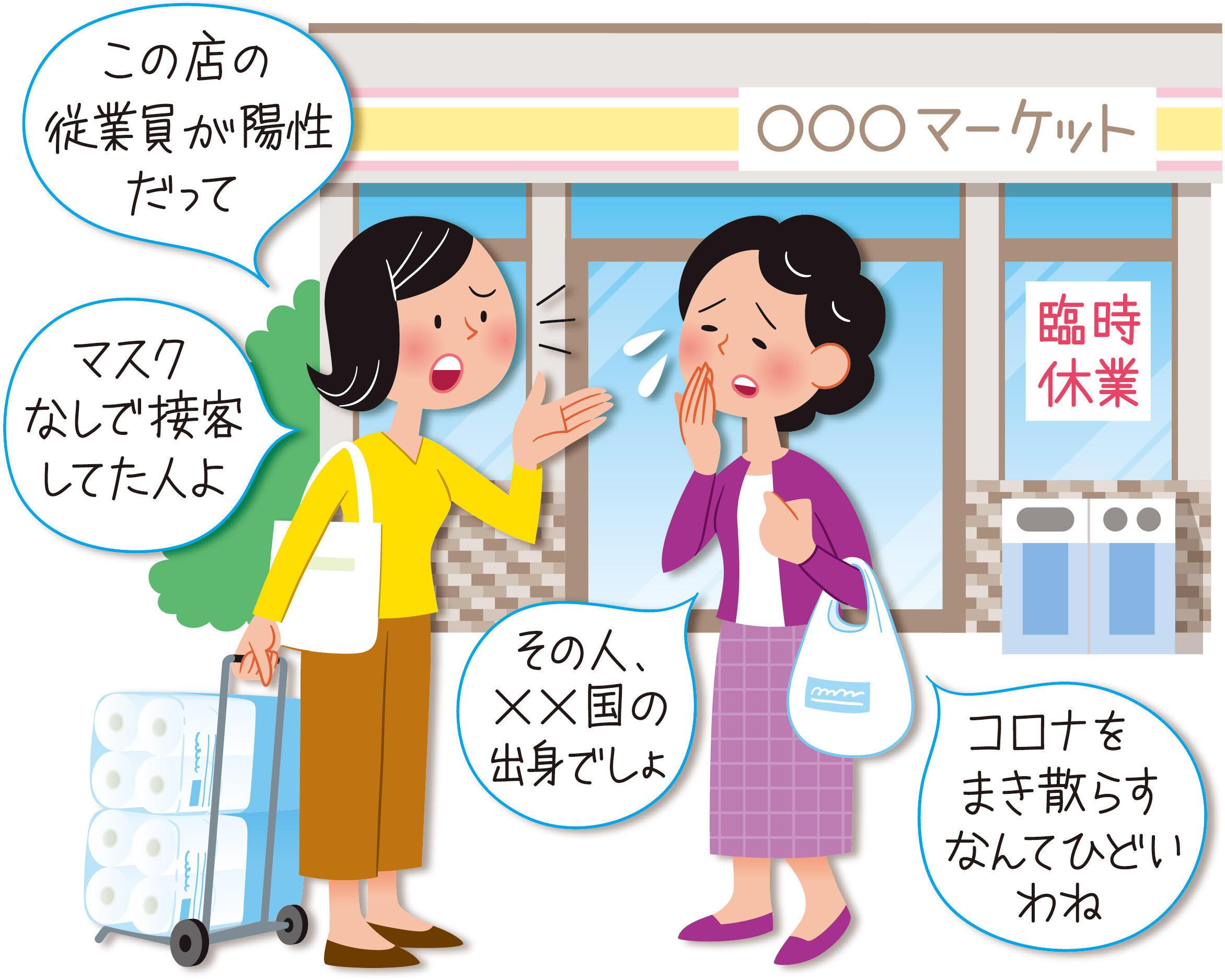 日本 談 コロナ 体験