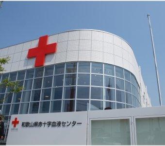 和歌山県赤十字血液センター竣工式挙行! トピックス 血液 ...