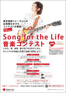 SongfortheLife_Poster_OUT3.jpg