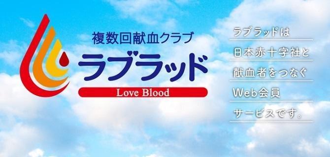 複数回献血クラブ「ラブラッド」...